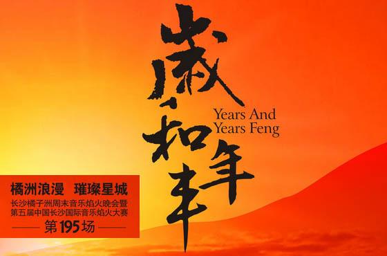 视频: 10月11日长沙橘子洲燃放焰火《岁和年丰》