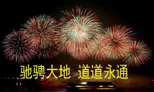 10月25日橘子洲上演音乐焰火《驰骋大地 道道永通》
