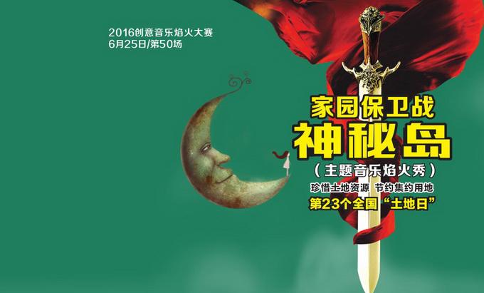 视频:6月25日浏阳观礼台燃放焰火《神秘岛》