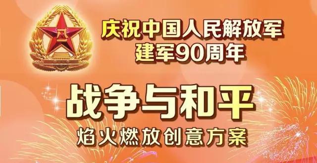 视频:《战争与和平》| 8月1日庆祝中国人民解放军建军90周年