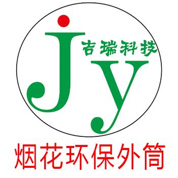 上栗县吉瑞科技有限公司