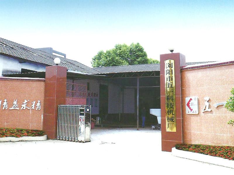 浏阳市五一科技机械厂