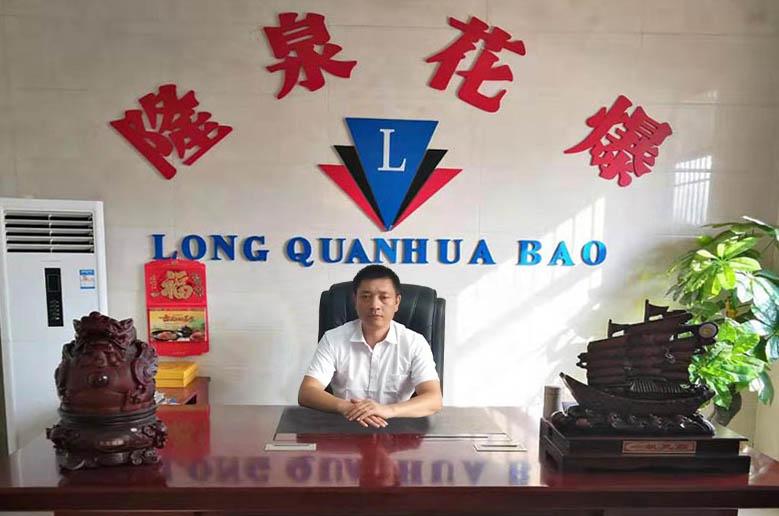 董事长:梁平生先生