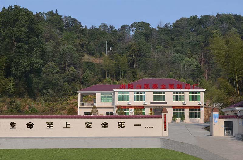 浏阳市凯泰金属制品厂